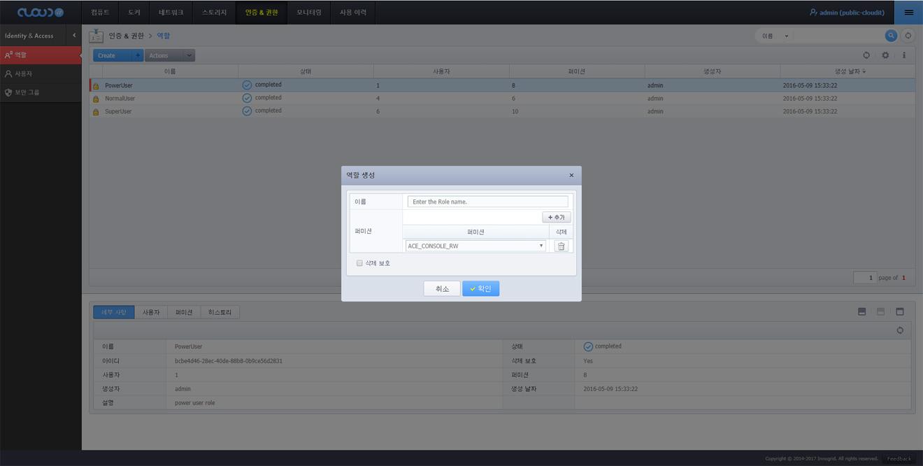 Cloudit Console 권한 설정 화면