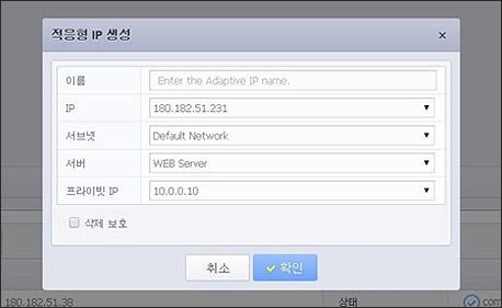 적응형 IP 생성 정보 입력 화면
