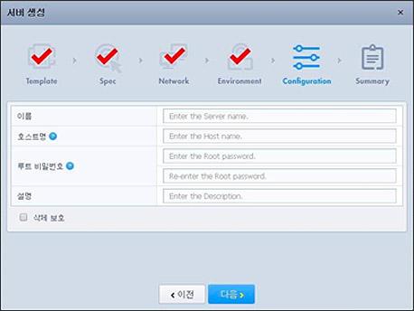 서버 기본 정보 설정 화면